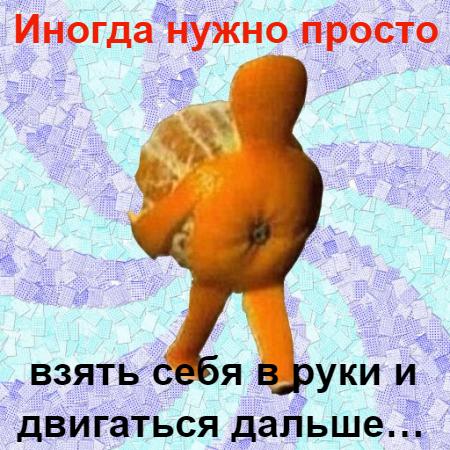 Человек-апельсин